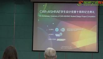 CAR-ASHRAE学生设计竞赛十周年纪念典礼