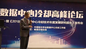 """陈焕新:中国数据中心冷却技术之""""路在何方"""""""