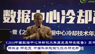 邵双全:数据中心用新型冷却装备