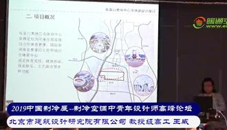 王威:张家口奥体中心冷热源设计探讨