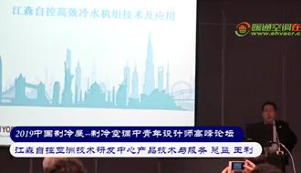 王利:江森自控高效冷水机组技术及应用