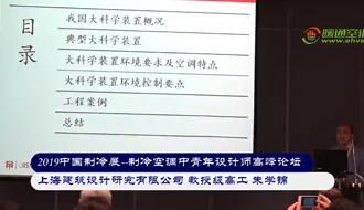 朱學錦:大科學裝置環境控制設計