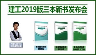 【公开课】建工2019版三本新书发布会