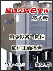 暖通空调E周刊技术版第385期