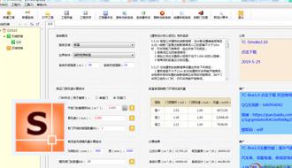天成防排烟TC-Smoke软件教学