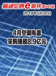 暖通空调E周刊第440期