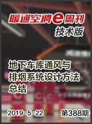 暖通空调E周刊技术版第388期