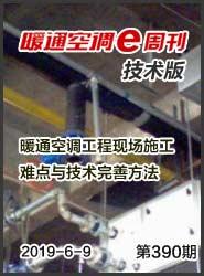暖通空调E周刊技术版第390期
