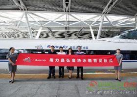 格力高铁专列今日首发 自主品牌跑出中国速度