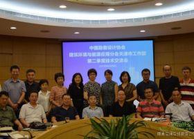 中国勘察设计协会建筑环境与能源应用分会天津市工作部第二季度技术交流会圆满成功