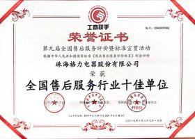 """格力电器荣获""""全国售后服务行业十佳单位"""""""