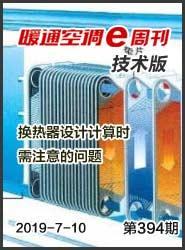 暖通空调E周刊技术版第394期