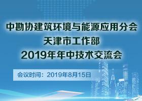 中勘协建筑环境与能源应用分会天津市工作部 2019年年中技术交流会
