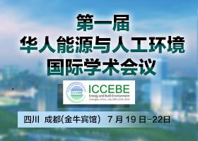 第一届华人能源与人工环境国际学术会议