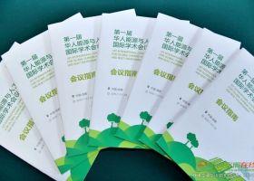 第一届华人能源与人工环境国际学术会议隆重召开
