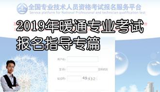 【公开课】2019年暖通专业考试报名指导专篇