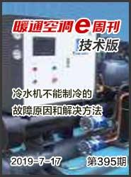 暖通空调E周刊技术版第395期