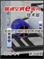 暖通空调E周刊技术版第398期