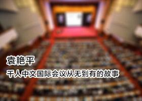 袁艳平:千人中文国际会议从无到有的故事