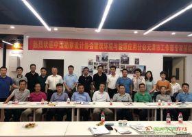 中勘协建筑环境与能源应用分会天津市工作部第三次常务理事会暨第三季度技术研讨会成功召开