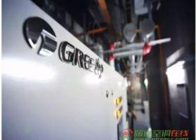"""格力下线全球单机冷量最大磁悬浮离心机   展示""""中国自主力量"""""""