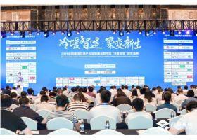 """2019中国暖通空调产业峰会:麦克维尔获暖通行业""""创智奖"""""""