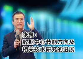 张泉:数据中心节能方向及相关技术研究的进展