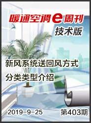 暖通空调E周刊技术版第403期