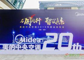 云多联 中国心  美的全新一代MDV7智能云多联机组重磅发布