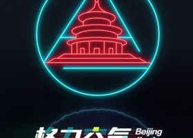 震惊!北京突现神秘符号!竟然是……