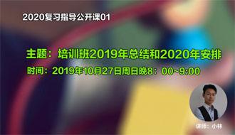 【公开课】2020年复习指导公开课01-培训班2019年总结和2020年安排