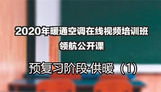 【公开课】2020年领航公开课:预复习阶段·供暖(1)
