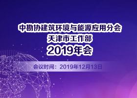 中勘协建筑环境与能源应用分会天津市工作部 2019年年会