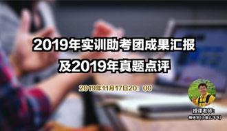 【公开课】2020年复习指导公开课02-2019年实训助考团成果汇报及2019年真题点评