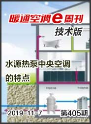 暖通空调E周刊技术版第405期