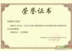 喜报:中勘协建筑环境与能源应用分会天津市工作部受到多项表彰