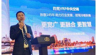 2019天津勘察年会-刘贵廷:约克中央空调楼宇整体解决方案