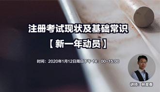 【公开课】2020复习指导公开课03:注册考试现状及基础常识