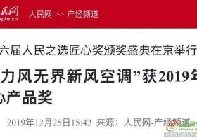 """人民网丨""""格力风无界新风空调""""获2019年度匠心产品奖!"""