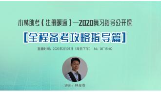【公开课】2020复习指导公开课04:全程备考攻略指导篇
