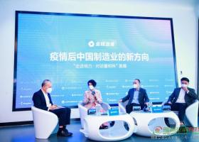 董明珠在线直播  首谈疫情后中国制造业新方向