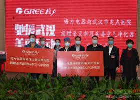 核心科技支援武汉抗疫一线 格力电器捐赠60台杀新冠病毒空气净化器