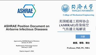 2020年美国ASHRAE与欧洲REHVA关于新冠病毒空气传播的最新立场解读
