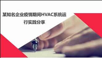 某知名企业疫情期间HVAC系统运行实践分享