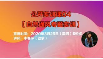 2020公开课实训04-自然通风专题实训