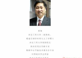 云计算中心科技奖・人才奖2019风云榜 ――黄翔