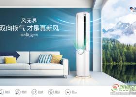 """格力新风空调获行业首批""""健康家电""""认证  含新国标型号"""