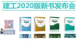 【公开课】2020复习指导公开课05:建工2020版新书发布会