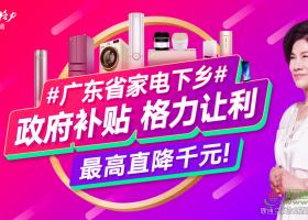 村支书广播再喊话:今年广东家家户户都能惠提格力新空调!
