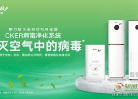 """获得首批健康认证 这款空气净化器通过钟南山""""考核"""""""